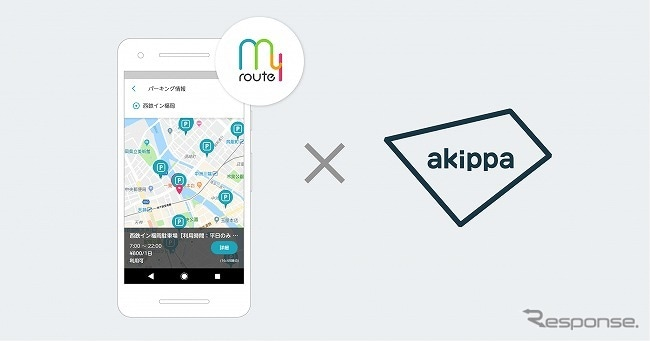 akippa、トヨタと西鉄のマルチモーダルモビリティサービス実証に参画…駐車場情報を提供