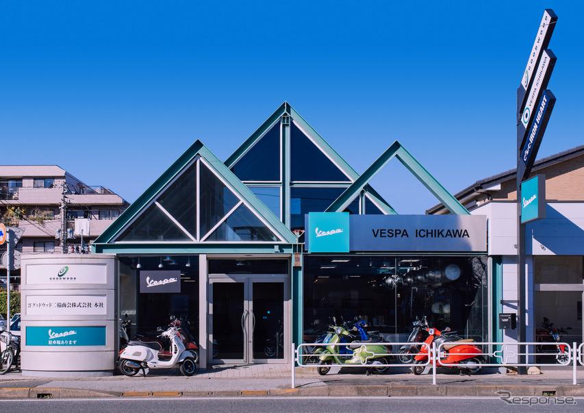 ベスパ専用ショールームが千葉県市川市にオープン、新ブランドCIに準拠