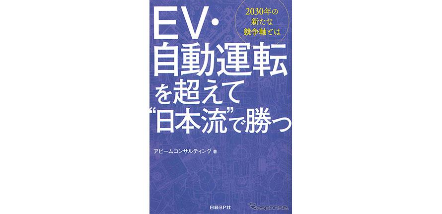 『EV・自動運転を超えて日本流で勝つ』