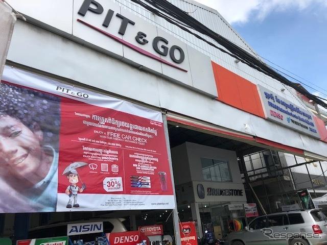 PIT&GOの整備工場