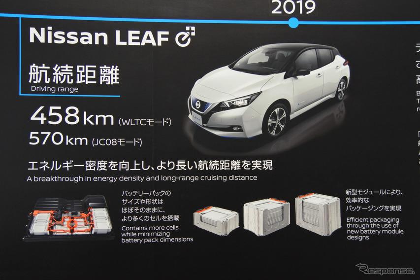 日産自動車 リーフe+ 発表会