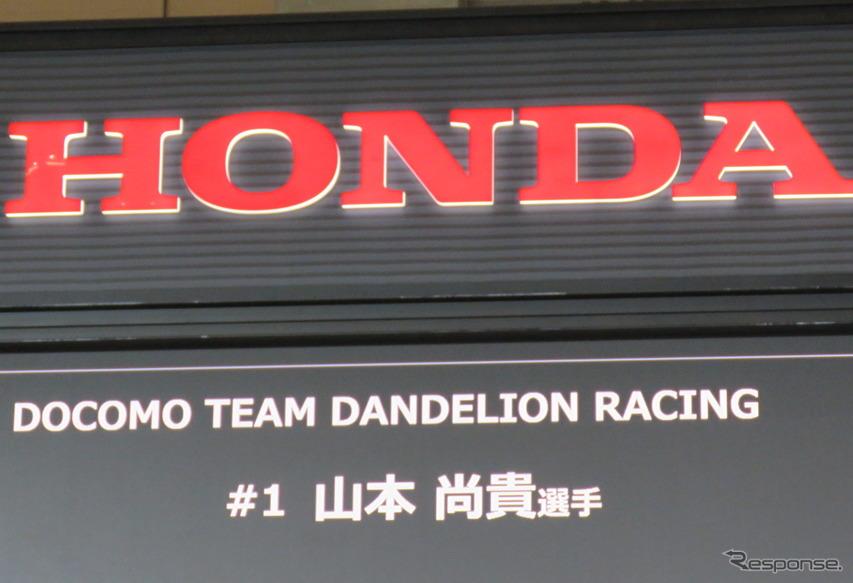 カーナンバー1とともに山本がホンダ内移籍することがオートサロンで正式発表に。