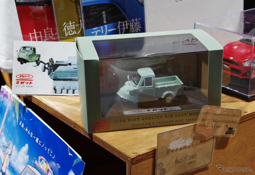 昭和の香り「ミゼット」が1/32ミニカーに、当時のカタログも再現…東京オートサロン2019