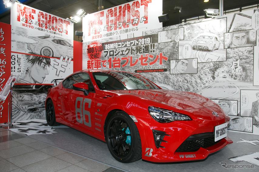 しげの秀一『MFゴースト』作中マシン、純正タイヤサイズで最速の 86?…東京オートサロン2019