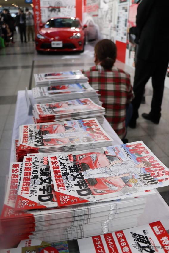 会場前ではさらにファンを獲得しようとガイドブックも配布された。