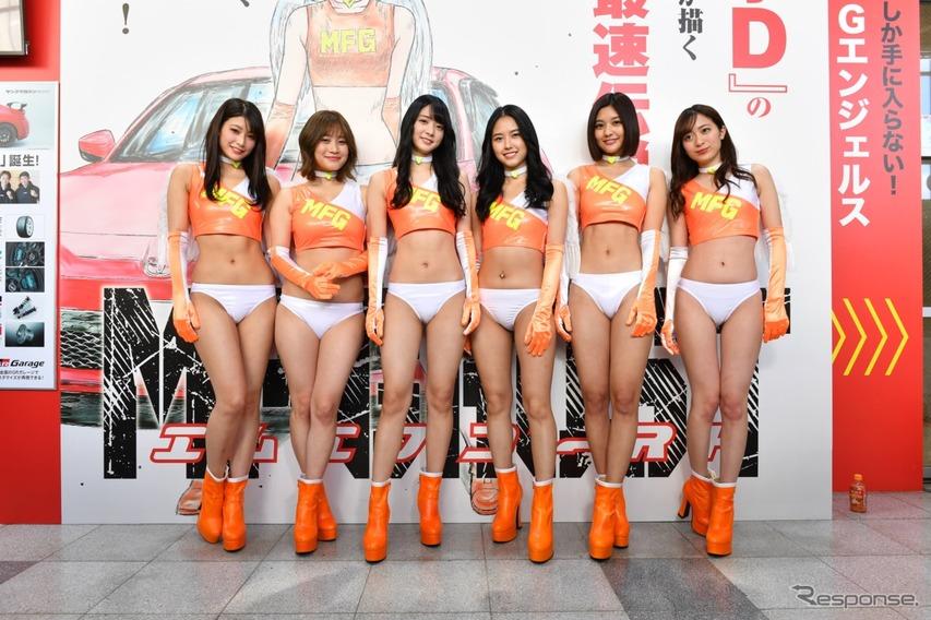 MFGエンジェルス2019、オートサロンの会期中に全メンバー6名が発表に。