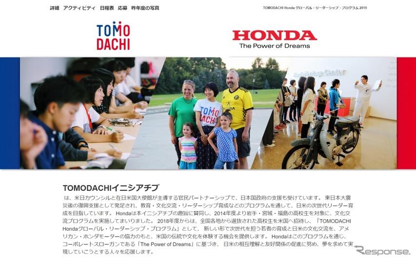 「TOMODACHI Hondaグローバル・リーダーシップ・プログラム 2019」Webサイト(topページ)