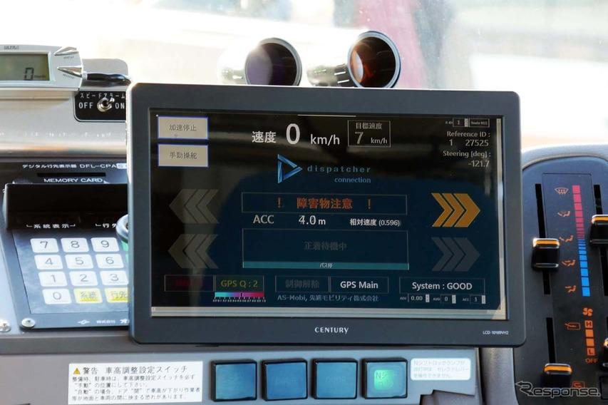 車両の状況は車内のディスプレイ上で展開される