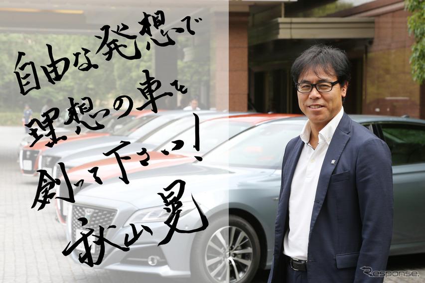 15代目クラウンを手がけたトヨタ自動車の秋山晃チーフエンジニアからのメッセージ