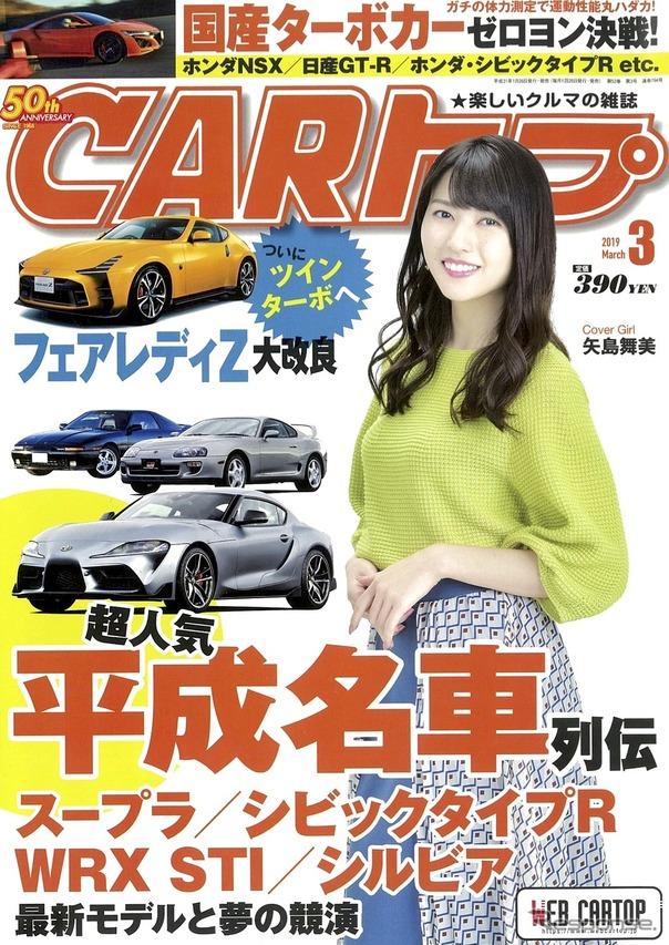 『CARトップ』3月号