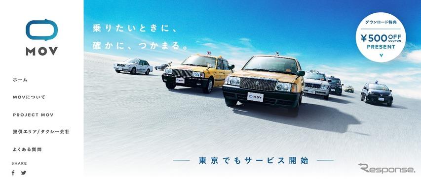 DeNAが運営するタクシー配車アプリ「MOV」のWebサイト