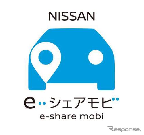 NISSAN e-シェアモビ ロゴマーク