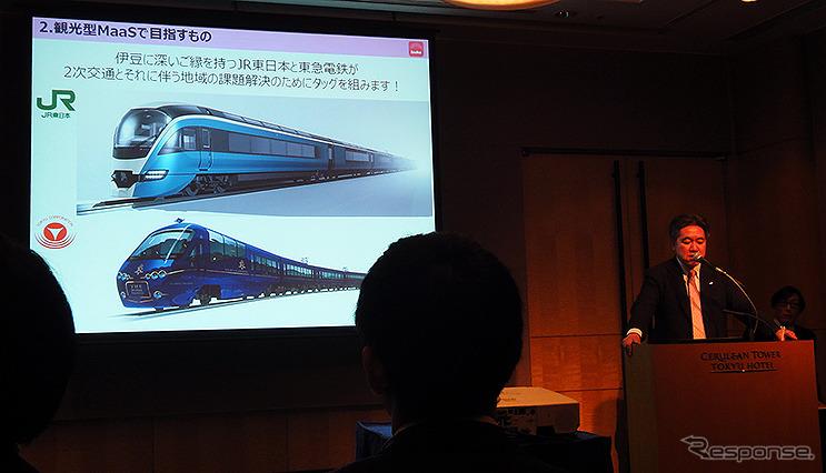 東急電鉄、JR東日本、ジェイアール東日本企画による「観光型MaaS実証実験」メディア説明会(1月31日、東京・渋谷)