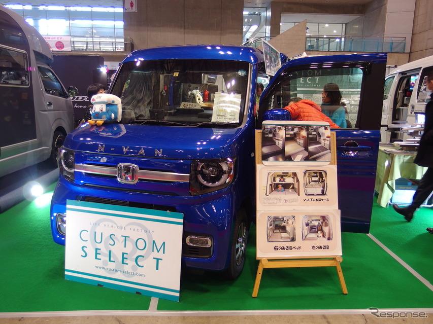 カスタムセレクトN-VAN(ジャパンキャンピングカーショー2019)