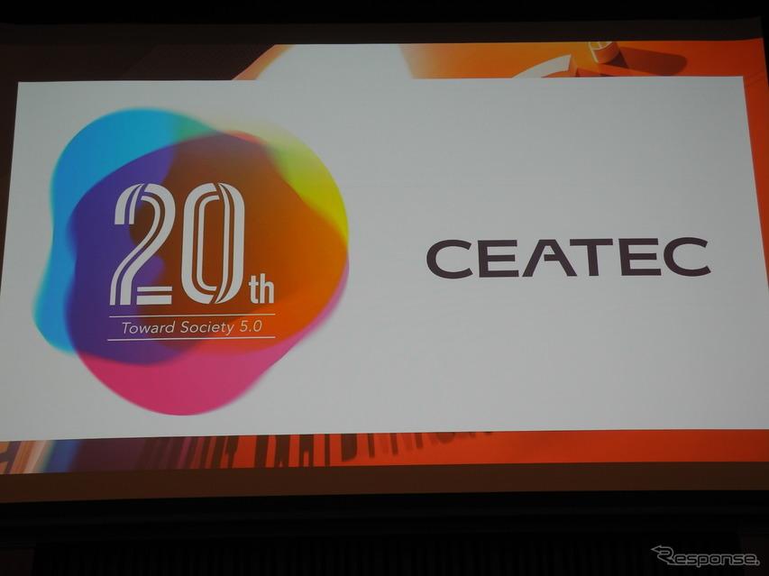 CEATECの新しいロゴ