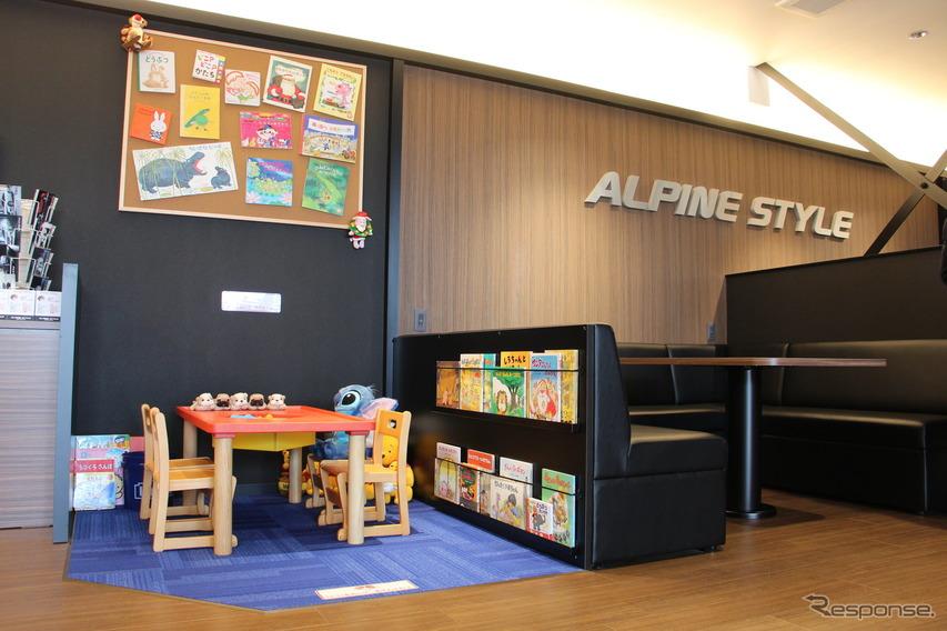 アルパインスタイル 横浜246