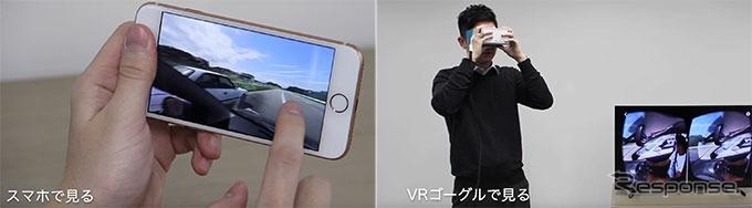 VR交通安全動画