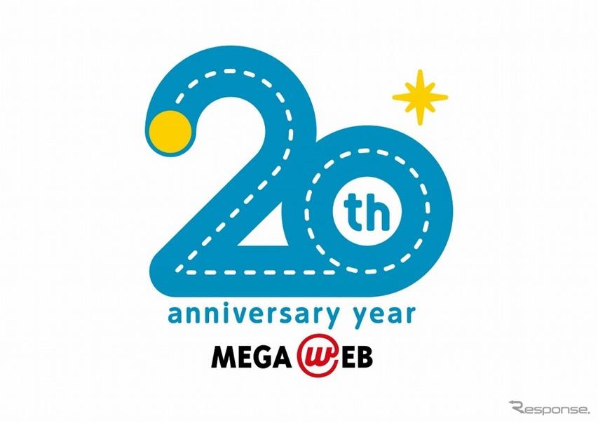 MEGA WEB 20周年