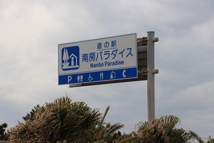 「オープンカーde体感!! 南房総ドライブ」