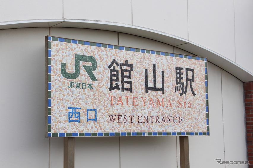 館山駅に到着