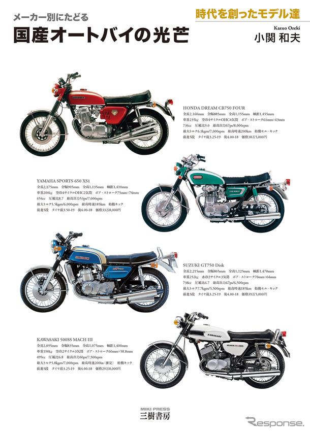え! そんなメーカーもあったの?…メーカー別にたどる 国産オートバイの光芒が刊行