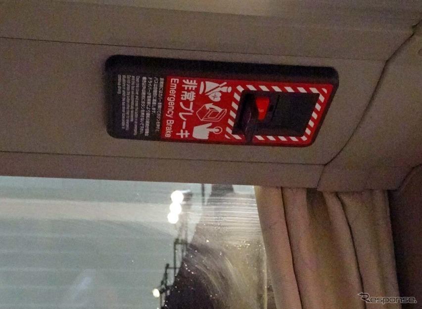 客室右側の乗客用非常ボタン。客室前方の左右2カ所に設置されている