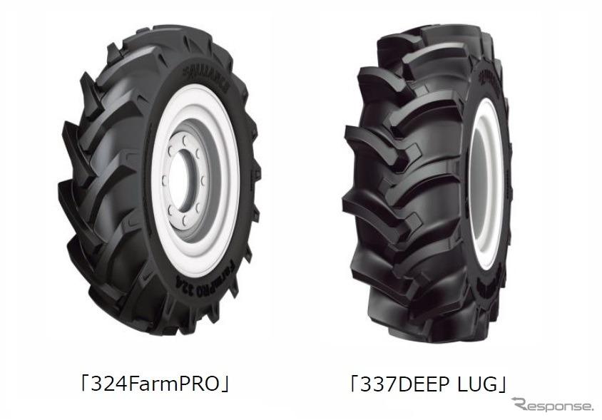 中・小型トラクター用のフロントタイヤ「324FarmPRO」(左)と、水田用ハイラグパターンのリアタイヤ「337DEEP LUG」