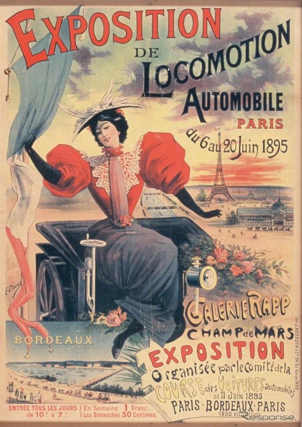 世界初のモーターショーのポスター パリ自動車ショー(1895・仏)