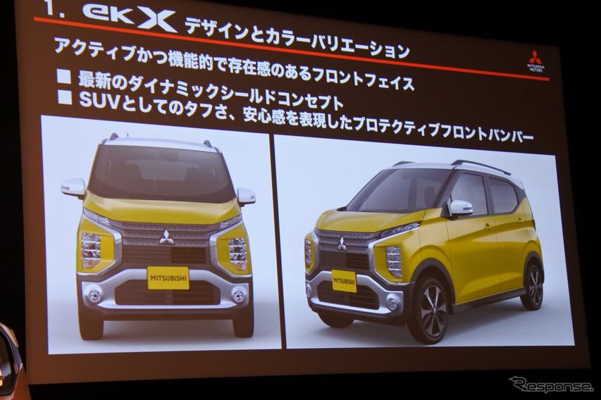 三菱自動車 eKワゴン・eKクロス 発表会