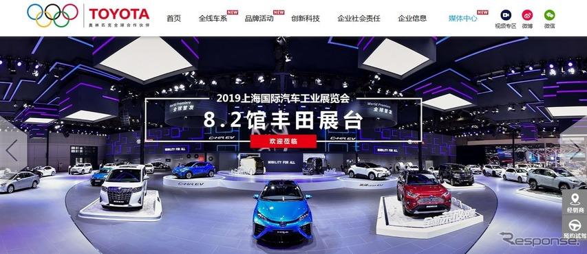 トヨタ自動車の中国公式サイト