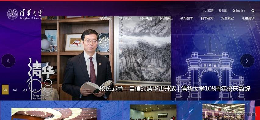 清華大学の公式サイト