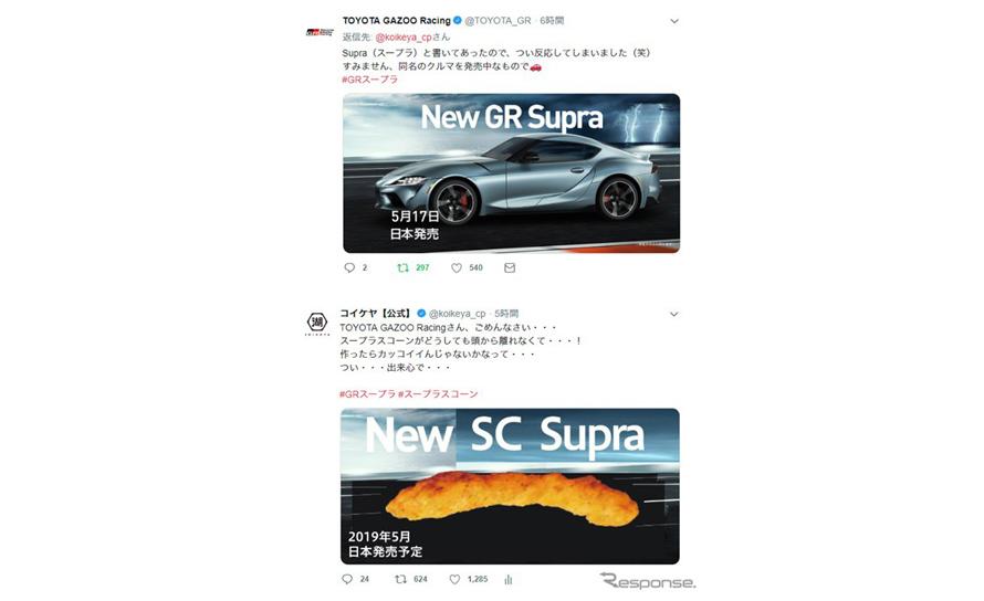 湖池屋×TOYOTA GAZOO Racing、「Supraスコーン」って言っちゃったキャンペーン開始