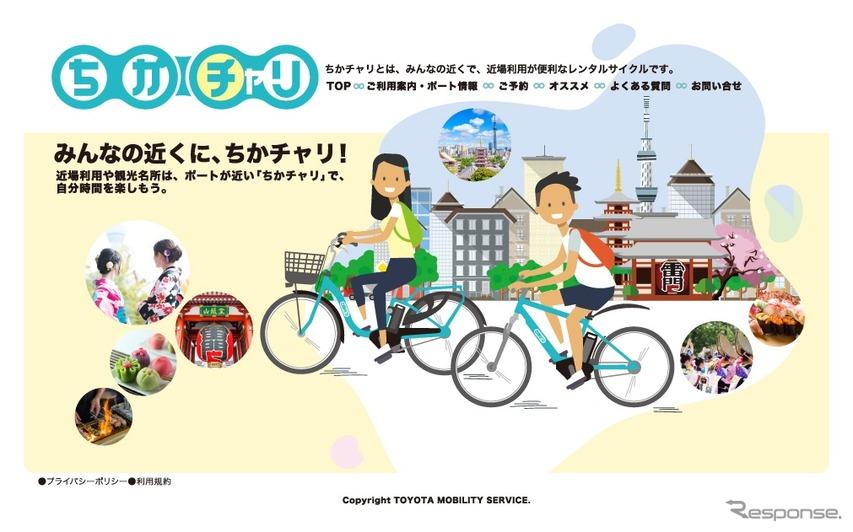 トヨタレンタカー都内4拠点、電動アシスト自転車のレンタル「ちかチャリ」開始