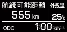 マルチインフォメーションディスプレイ(航続可能距離)