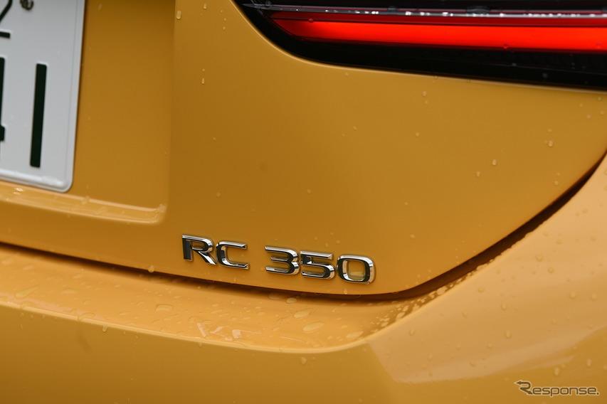 レクサス RC 改良新型(RC350)
