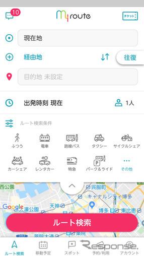 マルチモーダルルート検索(ルート検索画面)