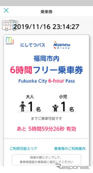 フリー乗車券画面イメージ 福岡エリア 西鉄バス「福岡市内フリー乗車券」6時間券
