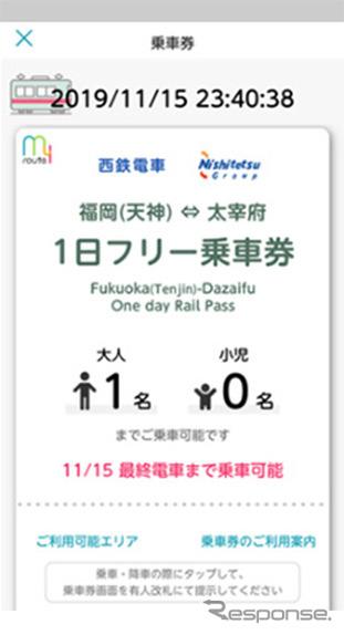 フリー乗車券画面イメージ 福岡エリア 西鉄電車「1日フリー乗車券」