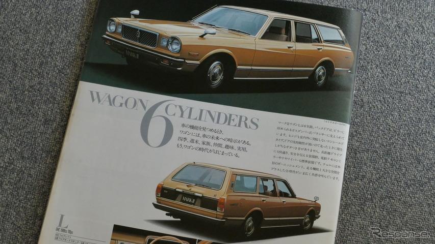 トヨタ マークII 3代目(1976年)のカタログ