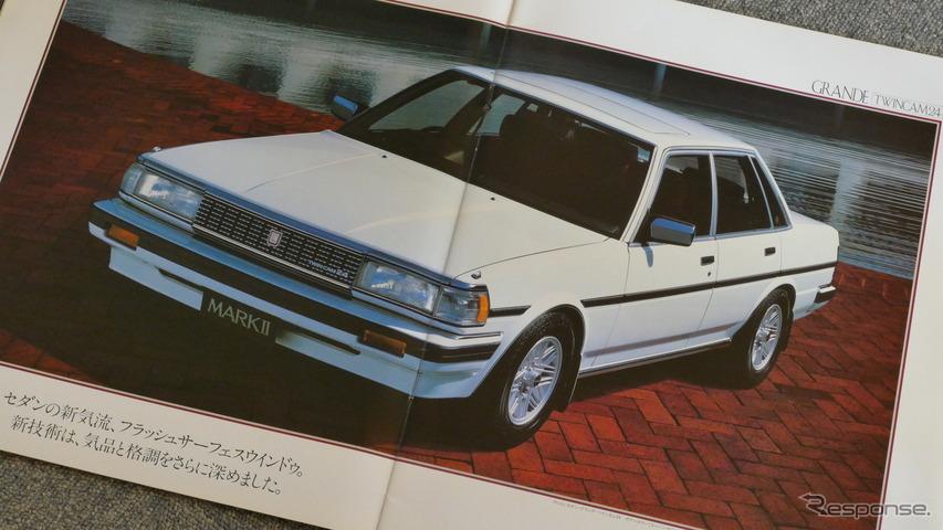 トヨタ マークII 5代目(1984年)のカタログ