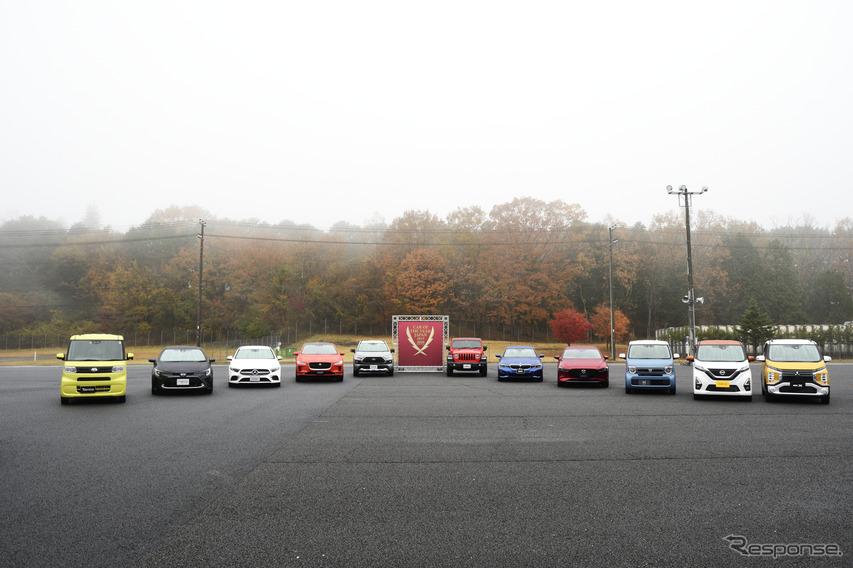 10ベストカー 日本カーオブザイヤー