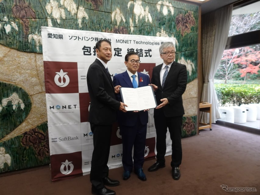 ソフトバンクとMONET 愛知県が包括連携協定