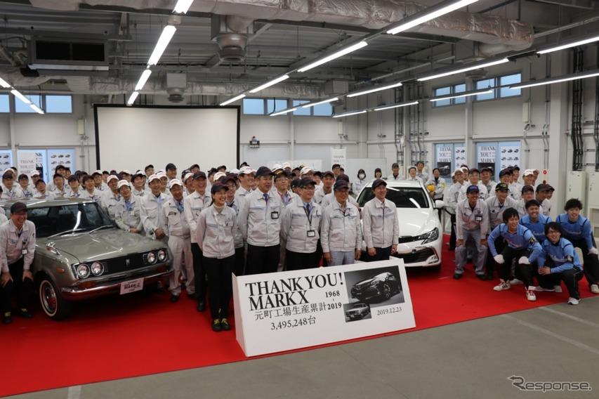 Thak you! Mark X。トヨタ自動車、マークX最終生産車をラインオフ。元町工場でセレモニー開催。