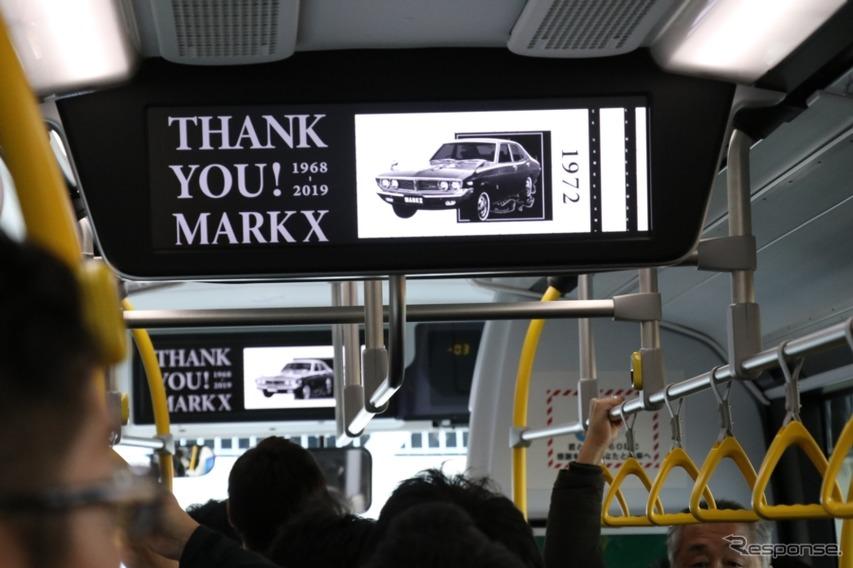 元町工場のセレモニー会場までは値料電池バスで移動。車内のデジタルサイネージもセレモニー仕様に。