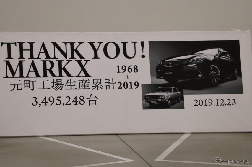 元町工場を出た3,495,248台目のマークXが、マークII・マークXシリーズの最後の1台となった。