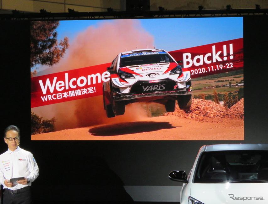 2020年は10年ぶりにWRC日本戦が開催される年でもある。