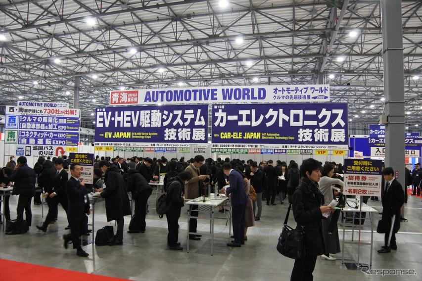 オートモーティブワールド2020