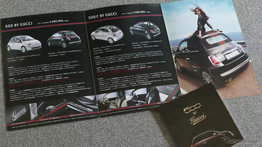 フィアット500 by Gucci(2011年)