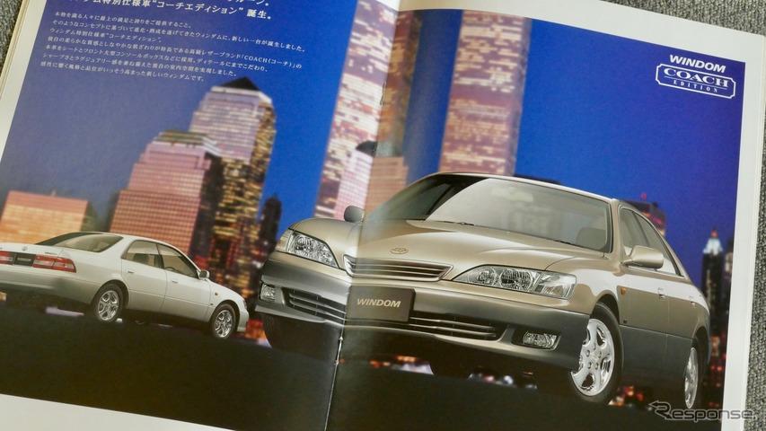 トヨタ・ウィンダム COACH EDITION(2000年)