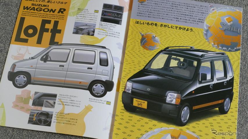 スズキ・ワゴンR LOFT(1995年)